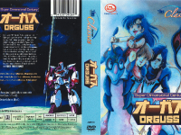 orguss-dvd-set-cover-scan