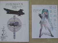 ax-2011-goods-03